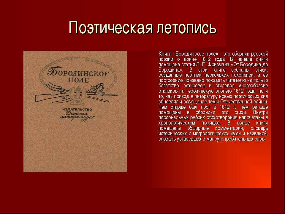 Поэтическая летопись Книга «Бородинское поле» - это сборник русской поэзии о ...