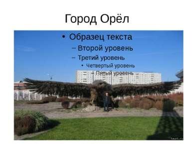 Город Орёл