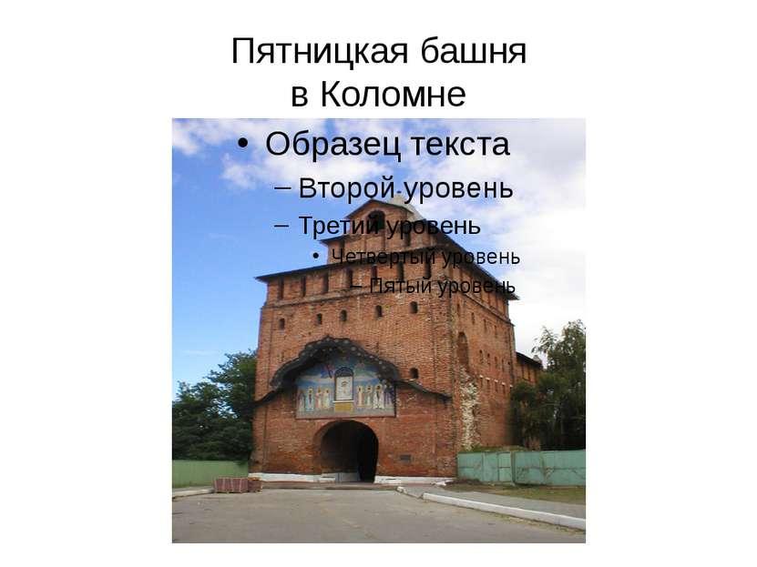 Пятницкая башня в Коломне