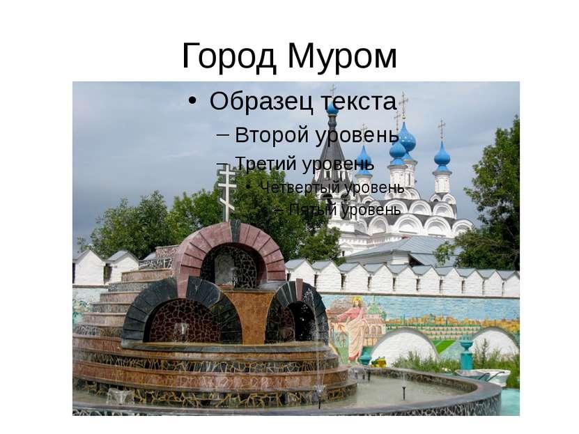 Город Муром