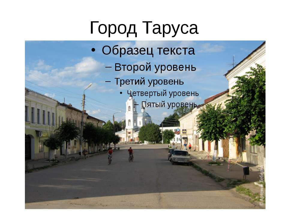 Город Таруса