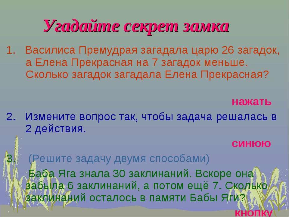 Угадайте секрет замка 1. Василиса Премудрая загадала царю 26 загадок, а Елена...