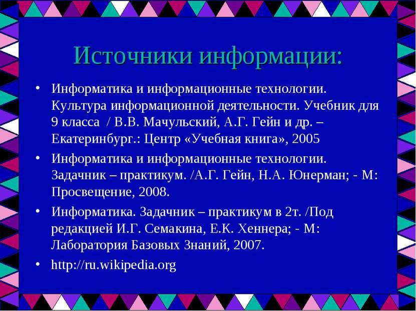 Источники информации: Информатика и информационные технологии. Культура инфор...