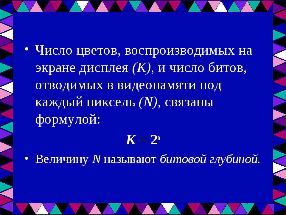 Число цветов, воспроизводимых на экране дисплея (К), и число битов, отводимых...