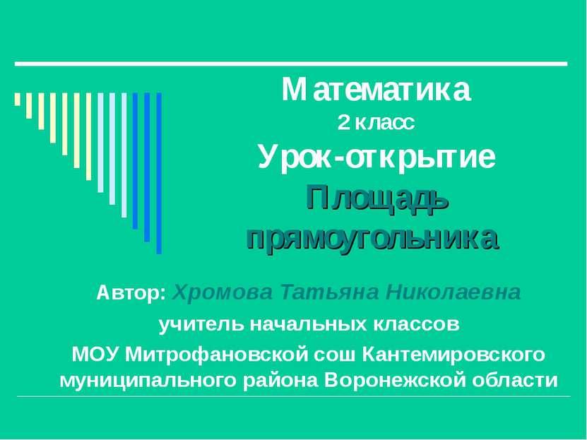 Математика 2 класс Урок-открытие Площадь прямоугольника Автор: Хромова Татьян...