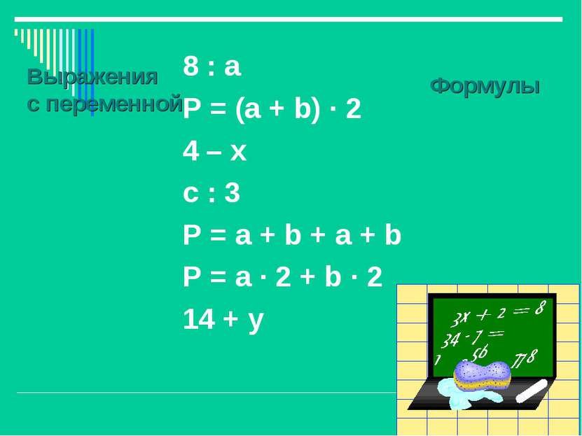 8 : а P = (а + b) · 2 4 – х c : 3 P = a + b + a + b P = a · 2 + b · 2 14 + y ...
