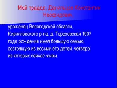 Мой прадед, Данильцев Константин Неофидович, уроженец Вологодской области, Ки...