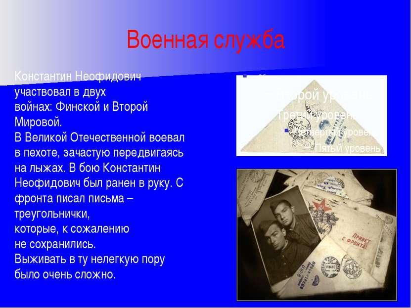Военная служба Константин Неофидович участвовал в двух войнах: Финской и Втор...
