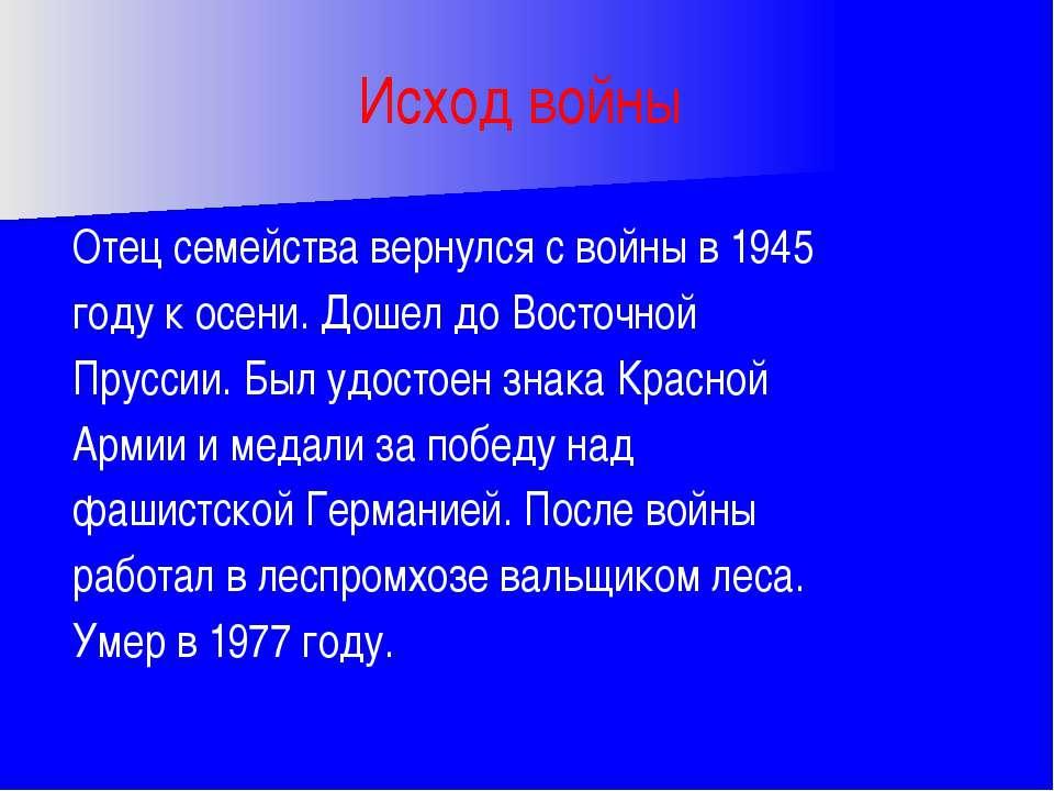 Исход войны Отец семейства вернулся с войны в 1945 году к осени. Дошел до Вос...