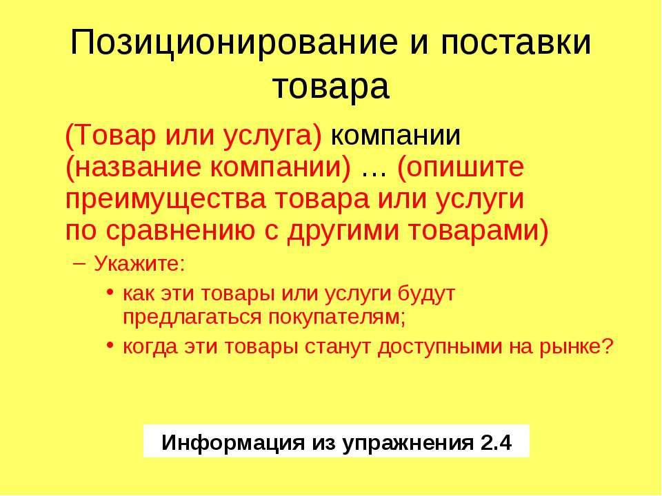 Позиционирование и поставки товара (Товар или услуга) компании (название комп...