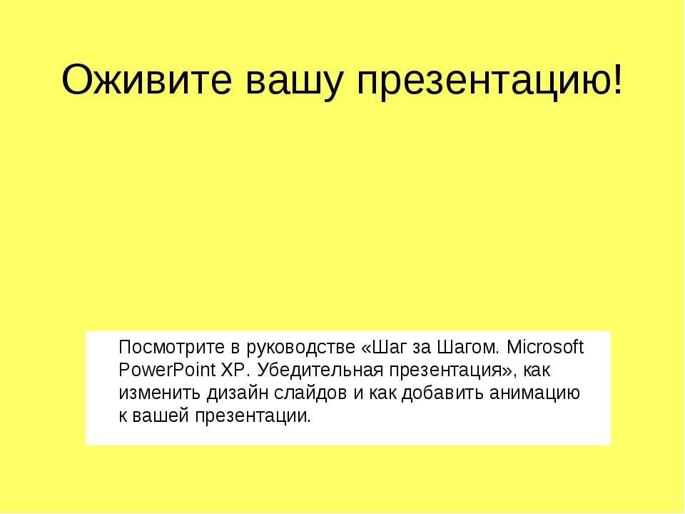 Оживите вашу презентацию! Посмотрите в руководстве «Шаг за Шагом. Microsoft P...