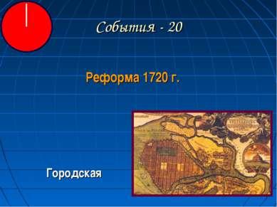 События - 20 Реформа 1720 г. Городская