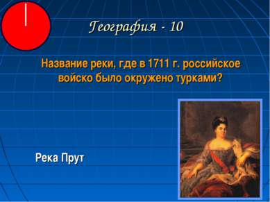 География - 10 Название реки, где в 1711 г. российское войско было окружено т...