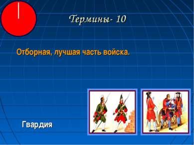Термины- 10 Отборная, лучшая часть войска. Гвардия