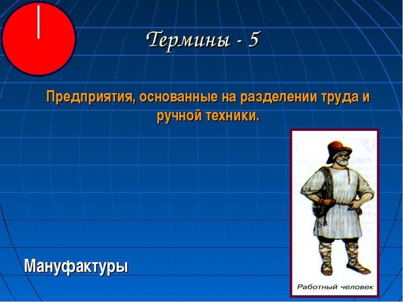 Термины - 5 Предприятия, основанные на разделении труда и ручной техники. Ман...
