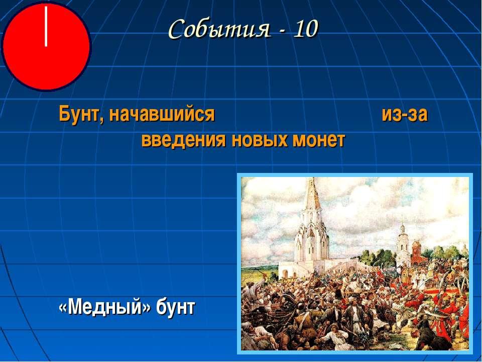 События - 10 Бунт, начавшийся из-за введения новых монет «Медный» бунт