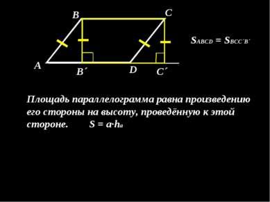 А В С D В´ С´ SABCD = SBCC´B´ Площадь параллелограмма равна произведению его ...