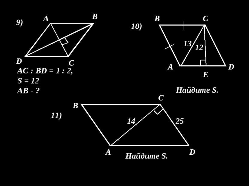 А В 9) 13 12 10) 14 В А D С 25 11) С Найдите S. D AC : BD = 1 : 2, S = 12 AB ...