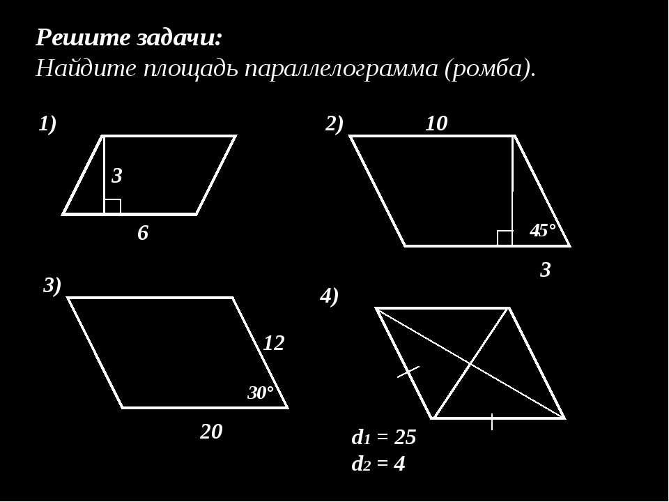 Решите задачи: Найдите площадь параллелограмма (ромба). 3 6 1) 3 10 2) 45° 20...
