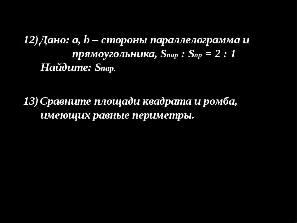 Дано: а, b – стороны параллелограмма и прямоугольника, Sпар : Sпр = 2 : 1 Най...