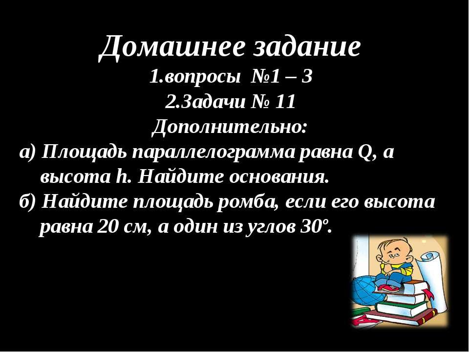 Домашнее задание вопросы №1 – 3 Задачи № 11 Дополнительно: а) Площадь паралле...
