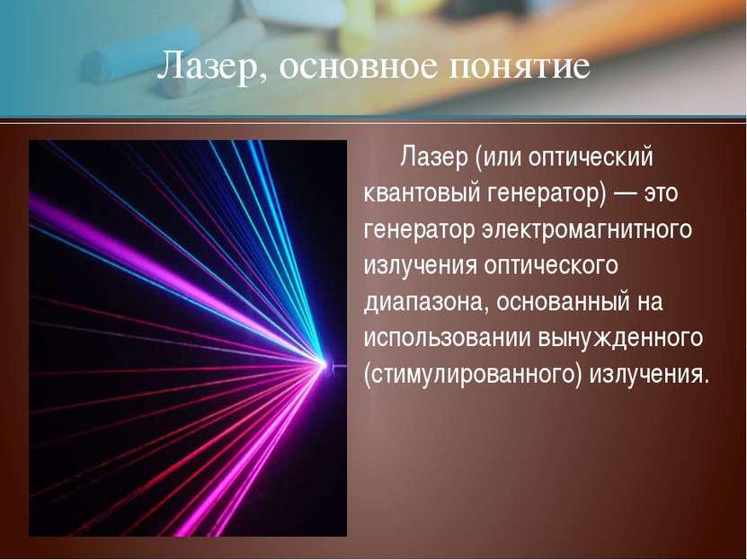 Лазер, основное понятие Лазер (или оптический квантовый генератор) — это гене...