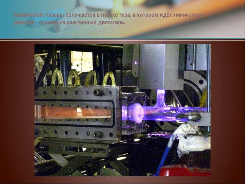 Химические лазеры получаются в потоке газа, в котором идёт химическая реакция...