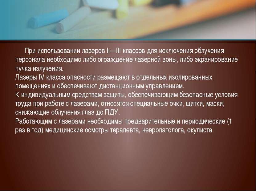 При использовании лазеров II—III классов для исключения облучения персонала н...