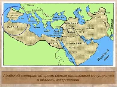 Арабский халифат во время своего наивысшего могущества и область Мавритании.