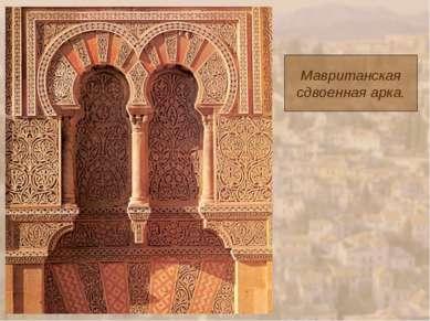Мавританская сдвоенная арка.