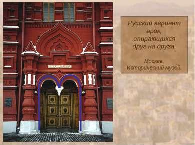 Русский вариант арок, опирающихся друг на друга. Москва, Исторический музей.