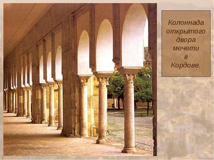 Колоннада открытого двора мечети в Кордове.