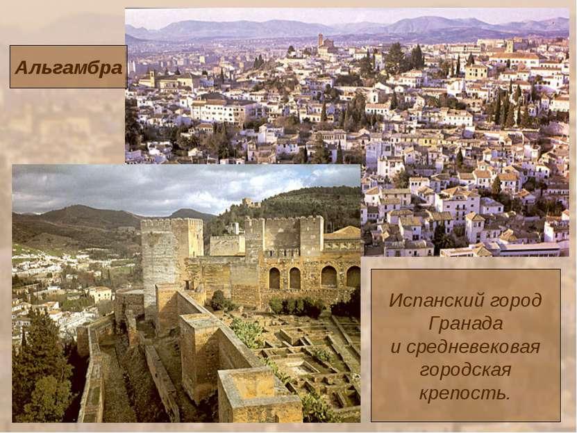 Испанский город Гранада и средневековая городская крепость. Альгамбра