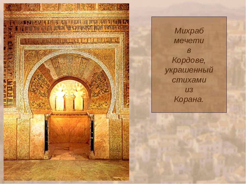 Михраб мечети в Кордове, украшенный стихами из Корана.