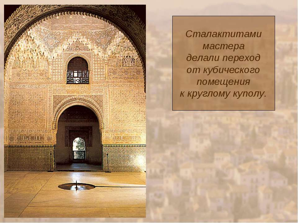 Сталактитами мастера делали переход от кубического помещения к круглому куполу.