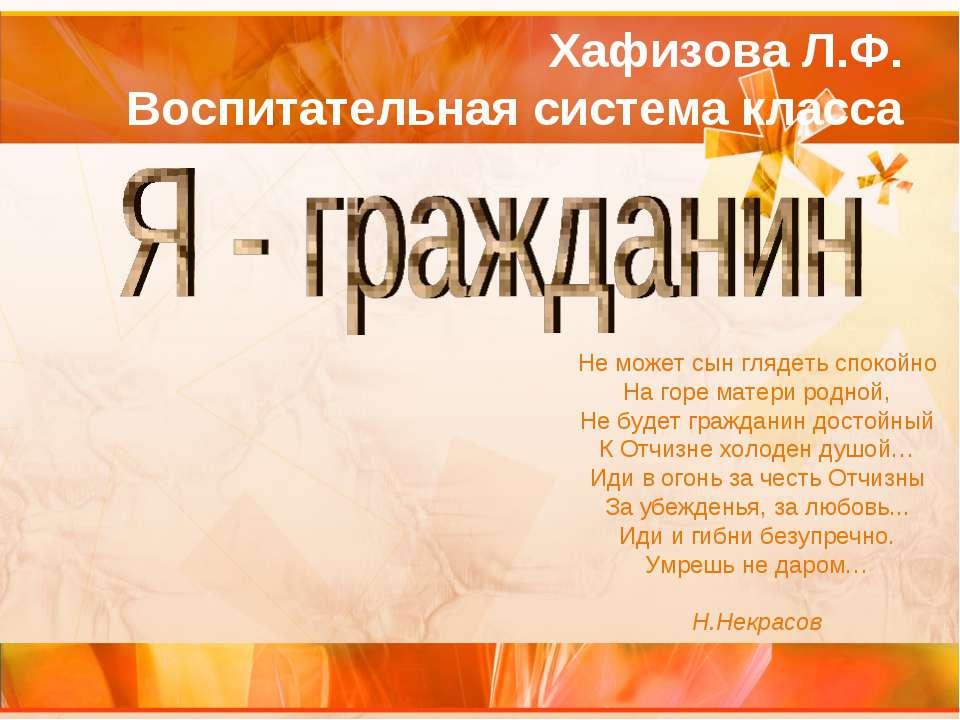 Хафизова Л.Ф. Воспитательная система класса Не может сын глядеть спокойно На ...