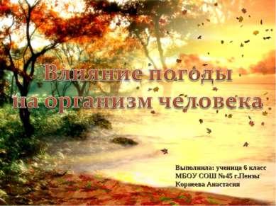 Выполнила: ученица 6 класс МБОУ СОШ №45 г.Пензы Корнеева Анастасия