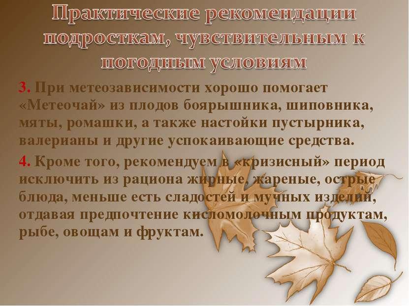 3. При метеозависимости хорошо помогает «Метеочай» из плодов боярышника, шипо...