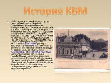 КМВ – один из старейших курортных регионов в России. Первые (письменные) свед...