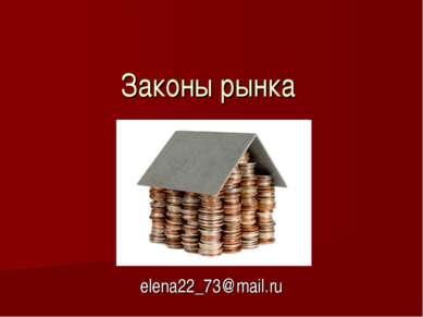 Законы рынка elena22_73@mail.ru
