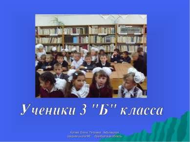Котова Елена Петровна Акбулакская средняя школа №2 Оренбургская область. Кото...