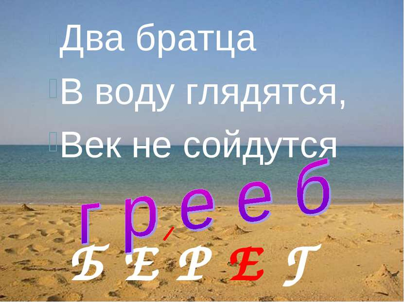 Б Е Р Е Г Два братца В воду глядятся, Век не сойдутся