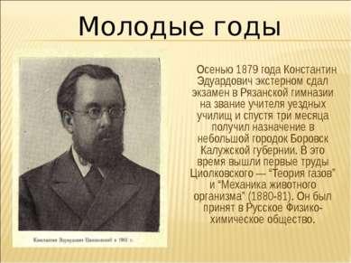 Осенью 1879 года Константин Эдуардович экстерном сдал экзамен в Рязанской гим...