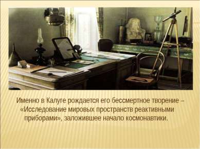 Именно в Калуге рождается его бессмертное творение – «Исследование мировых пр...