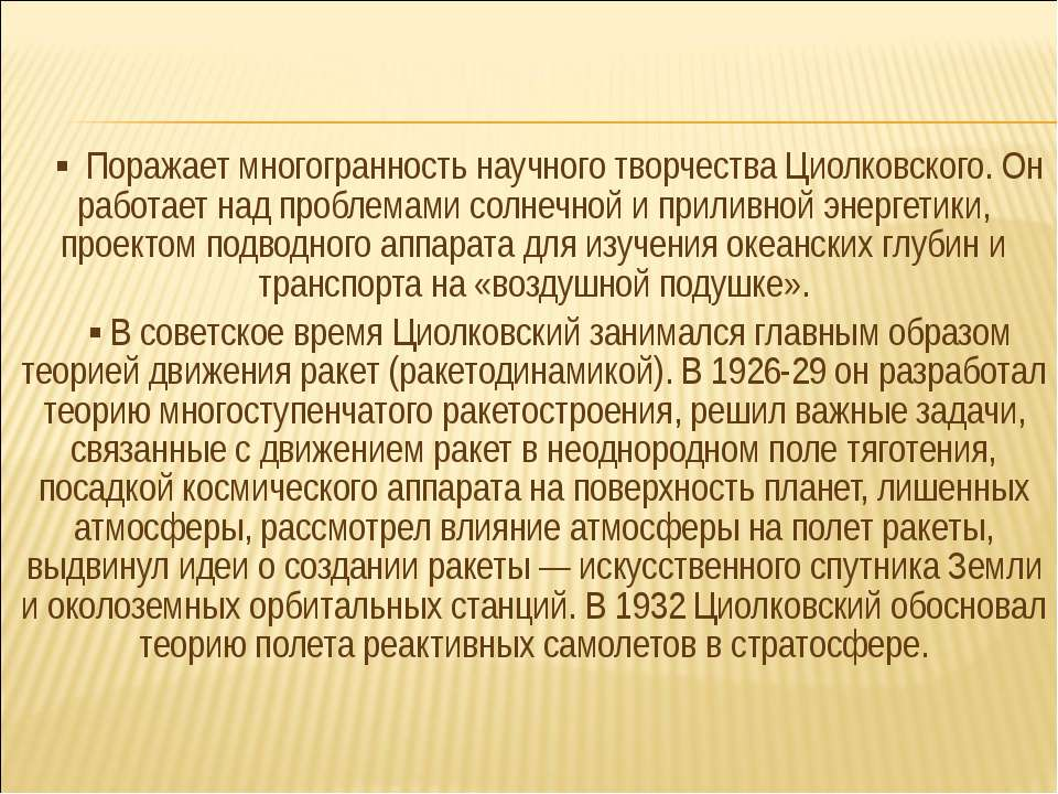▪ Поражает многогранность научного творчества Циолковского. Он работает над п...