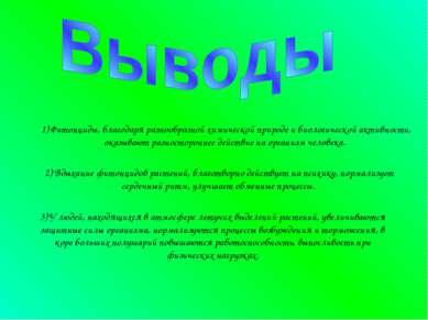 1) Фитонциды, благодаря разнообразной химической природе и биологической акти...