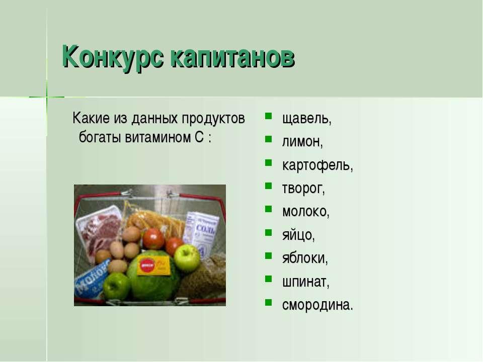Конкурс капитанов Какие из данных продуктов богаты витамином С : щавель, лимо...