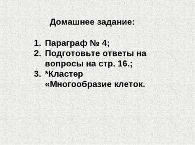 Домашнее задание: Параграф № 4; Подготовьте ответы на вопросы на стр. 16.; *К...