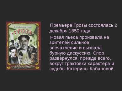 Премьера Грозы состоялась 2 декабря 1859 года. Новая пьеса произвела на зрите...