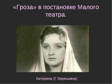 «Гроза» в постановке Малого театра. Катерина (Г.Кирюшина)